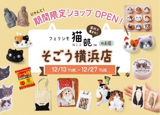 フェリシモ猫部の期間限定ショップ、そごう横浜店