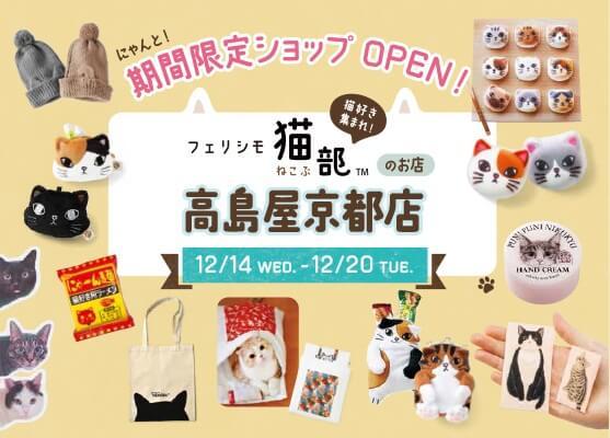 フェリシモ猫部の期間限定ショップ、高島屋京都店