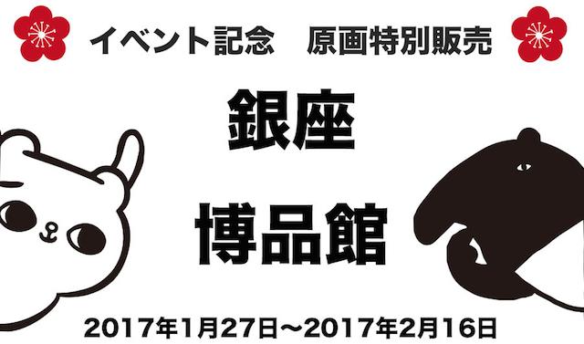 銀座博品館に出店する「爽爽猫(そうそうねこ)」と「LAIMO(ライモ)」の期間限定ショップ