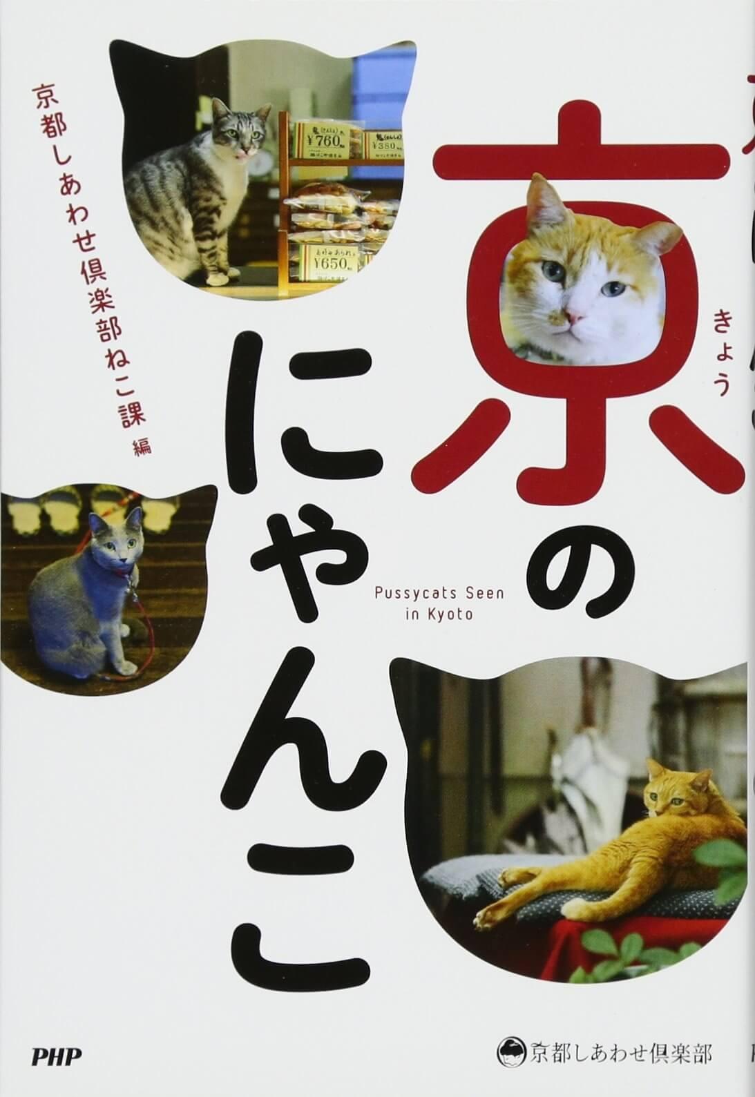 京都で暮らす猫たちの写真が詰め込まれたフォトブック、「京(きょう)のにゃんこ」