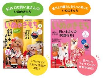 愛犬・愛猫と飼い主の生活誌「いぬのきもち」「ねこのきもち」