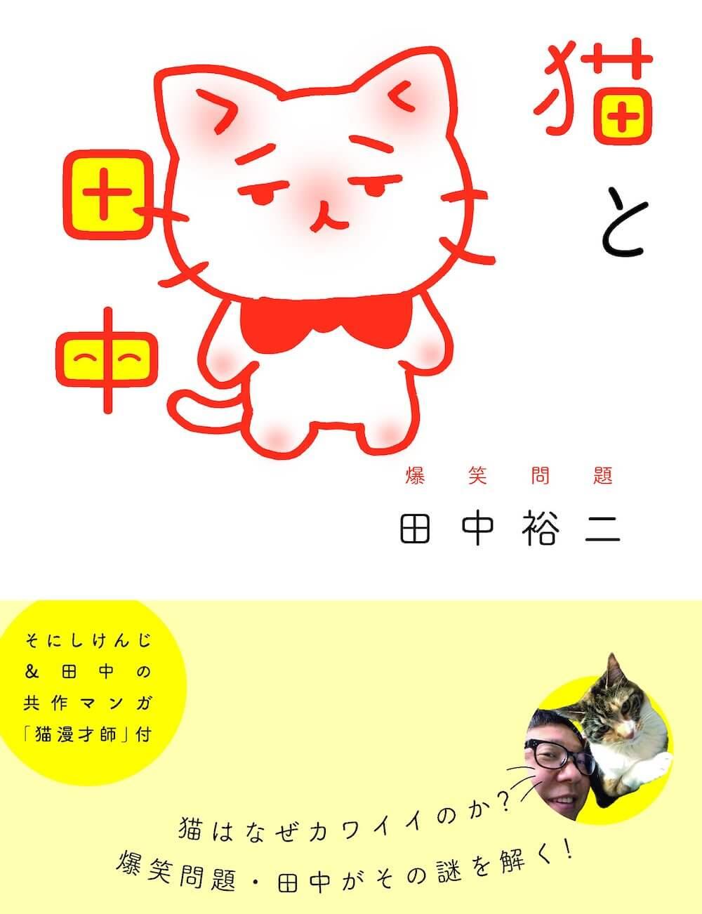 爆笑問題・田中裕二さんの猫愛が詰まった新刊「猫と田中」表紙イメージ