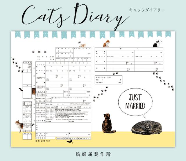 猫デザインの婚姻届、キャッツダイアリー