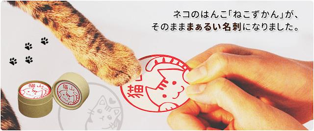 猫のハンコ×名刺「ねこずかん ねこめいし」