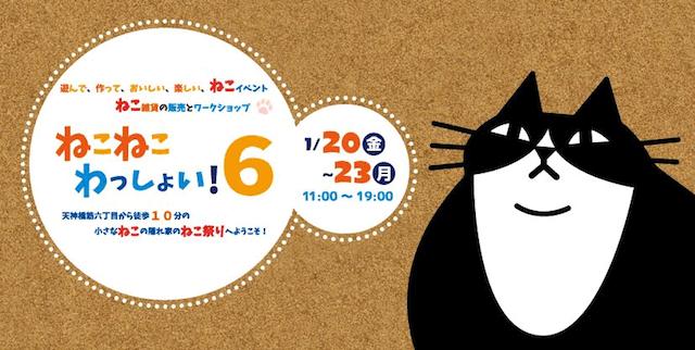 猫イベント「ねこねこわっしょい!6」