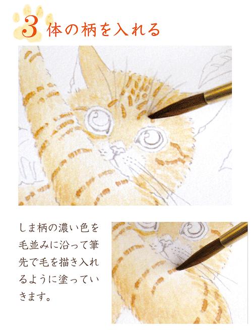 「塗り絵 ナーゴの猫たち」のお手本・解説内容1