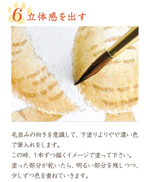 「塗り絵 ナーゴの猫たち」のお手本・解説内容4