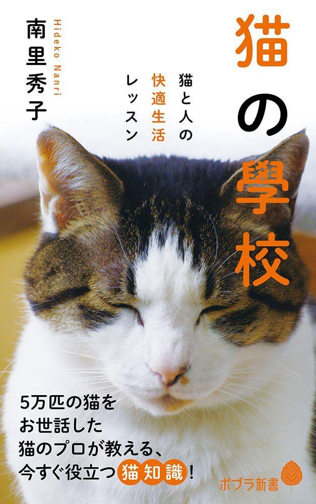 書籍「猫の學校 猫と人の快適生活レッスン」