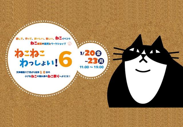 遊んで作って楽しめる猫イベント「ねこねこわっしょい!6」