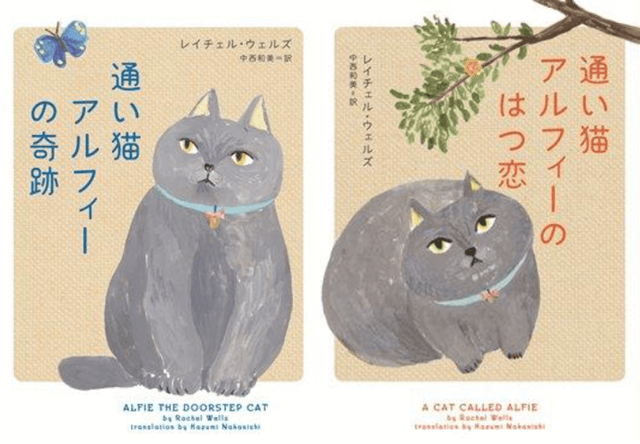 「通い猫アルフィーの奇跡」「通い猫アルフィーのはつ恋」