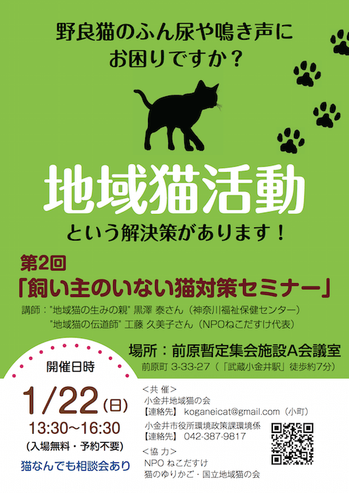 小金井市で開催、第2回 飼い主のいない猫対策セミナー