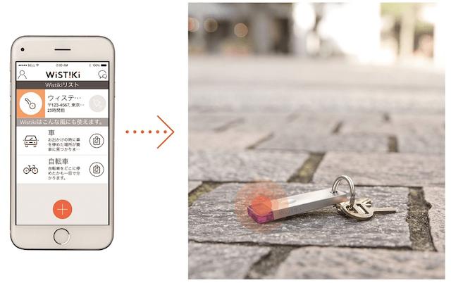 鍵などに取り付けて位置を把握できるスマートアクセサリー「Wistiki」
