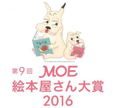 第9回 MOE 絵本屋さん大賞2016