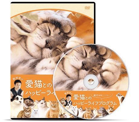 DVD「服部幸の愛猫とのハッピーライフプログラム」