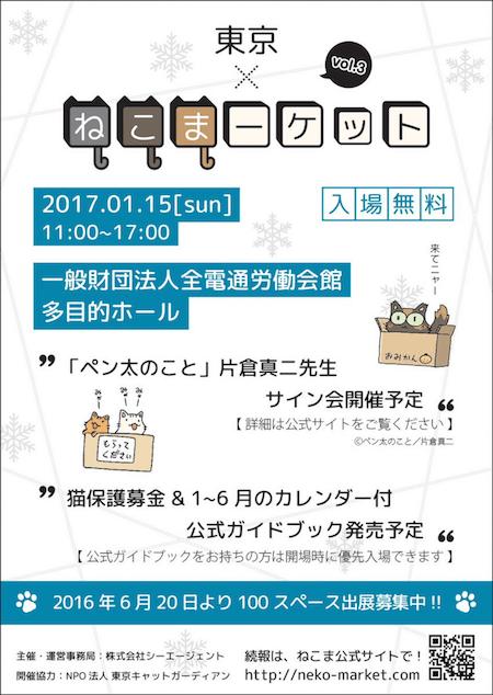 愛猫家が集まる展示即売会「東京 ねこまーケットvol.3」