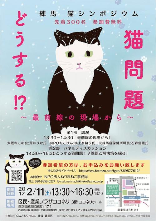NPO法人ねりまねこが主催、猫シンポジウム@練馬「どうする!?猫問題 ~最前線の現場から~」