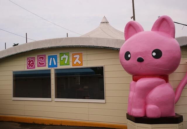 つくばわんわんランドにある「ねこハウス」の外観