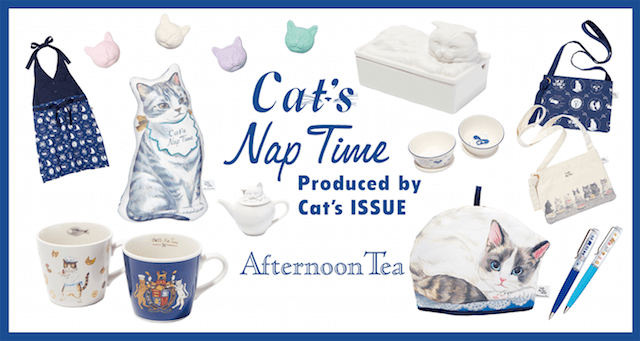 アフタヌーンティー・リビングで発売される、キャッツ・イシューとコラボした猫グッズ