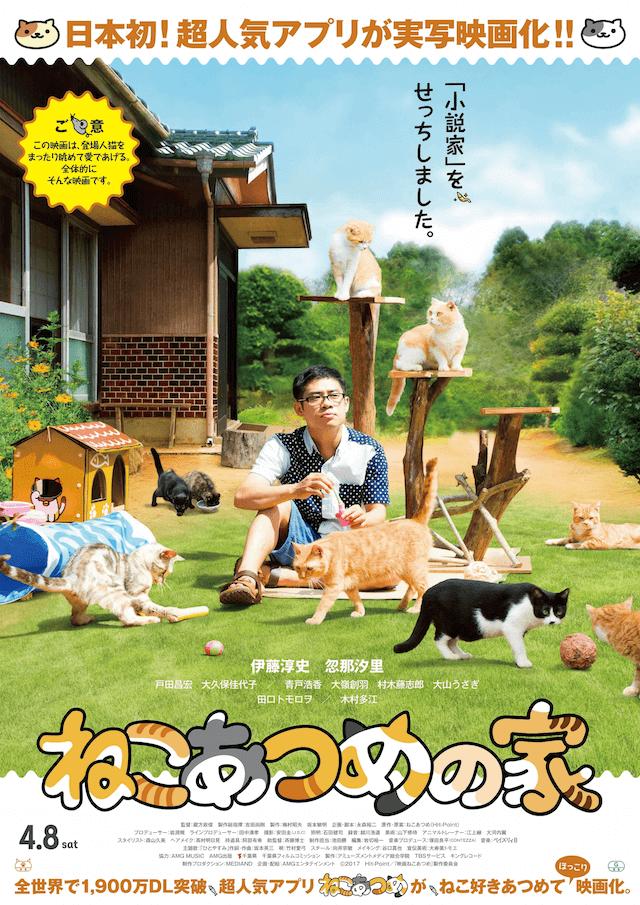 映画「ねこあつめの家」のポスター「キャット版」