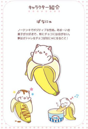 バナナ×猫「ばなにゃ」のキャラクターイメージ