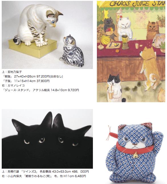 新宿伊勢丹で開催する「猫・ネコ・NEKO アート展2017」に出品予定の猫作品