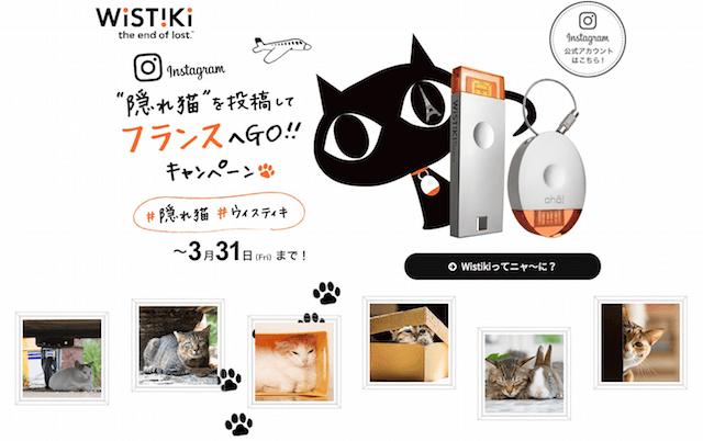 Wistiki(ウィスティキ)日本発売キャンペーン