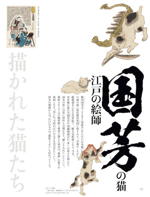 雑誌「SINRA(シンラ)」3月号、江戸の絵師・国芳の猫