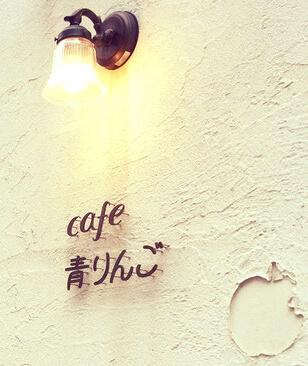 東京・錦糸町にある「カフェ青りんご」