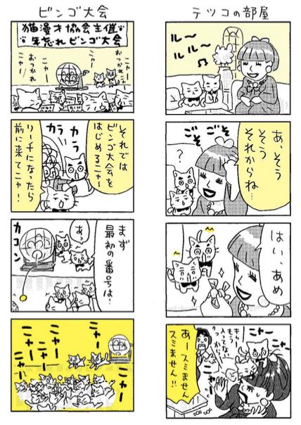 書籍「猫と田中」に収録されている、そにしけんじ氏の「猫漫才師」4コマ漫画
