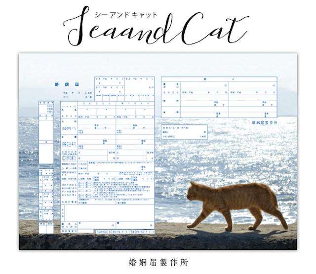 猫デザインの婚姻届、シーアンドキャット