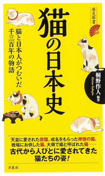 桐野作人氏の書籍「猫の日本史」