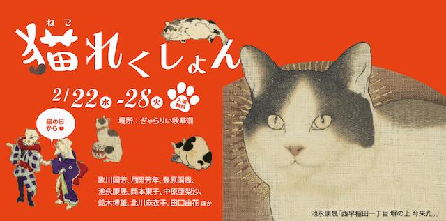 ぎゃらりい秋華洞が開催する猫作品の展覧会「猫れくしょん 2017」