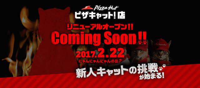 ピザハットの架空店舗「ピザキャット!店」がリニューアルキャンペーン