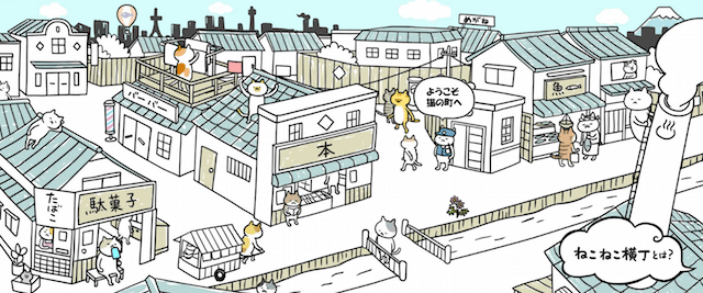 猫マンガが連載・公開されているサイト「ねこねこ横丁」