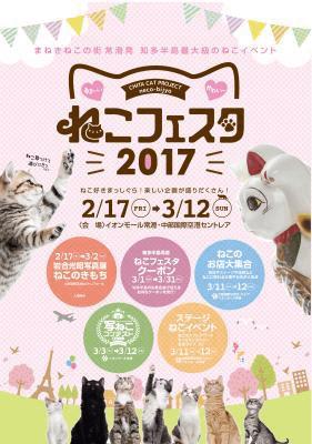 愛知県常滑市で開催される「ねこフェスタ2017」