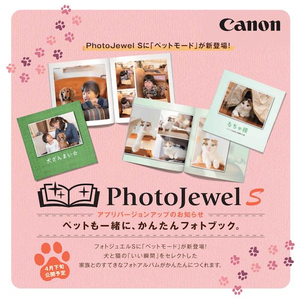 自動でフォトブック作成できるサービス「PhotoJewel S(フォトジュエル・エス)」