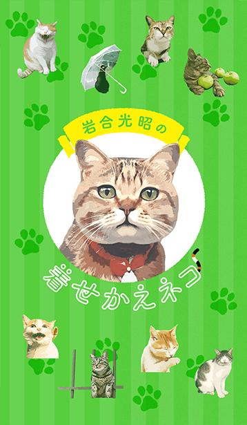 「岩合光昭 LINEネコ着せかえ」に登場する猫たち