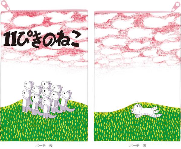郵便局で発売される「11ぴきのねこ」グッズ、絵本ポーチ