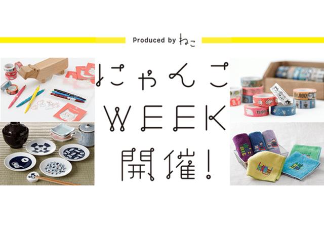 雑誌ねこがプロデュース!「にゃんこWEEK」が2/13から開催