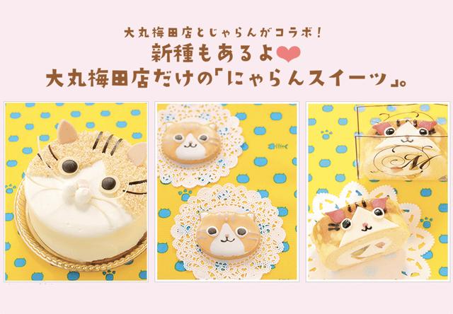 大丸梅田とじゃらんがコラボ、にゃらんの猫スイーツが発売中