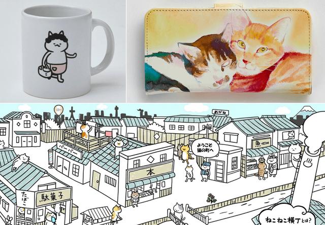 猫マンガサイト「ねこねこ横丁」、作品のオリジナルグッズを販売