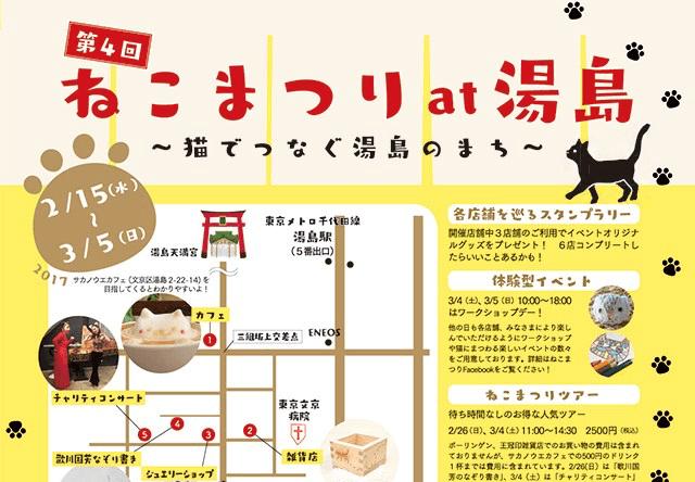 下町の猫イベント「第4回ねこまつり at 湯島」が3/5まで開催中
