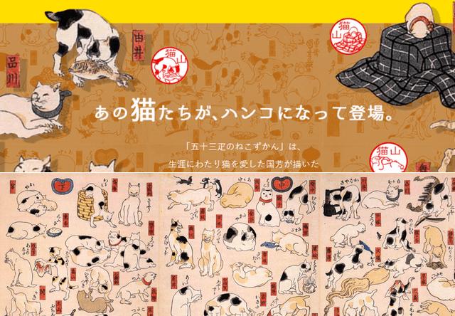歌川国芳のネコ作品「猫飼好五十三疋」がハンコになって登場
