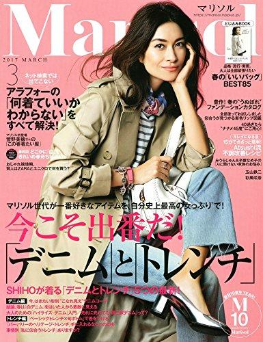 女性向けのファッション誌「Marisol」(マリソル)2017年3月号の表紙