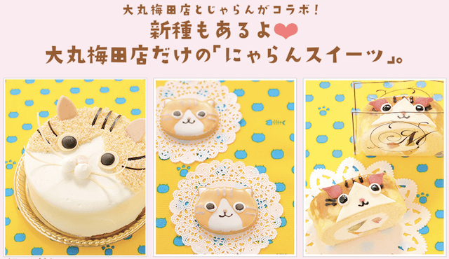 大丸梅田店×じゃらんのコラボ、にゃらんの猫スイーツ