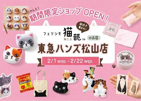 フェリシモ猫部の期間限定ショップ 東急ハンズ松山店(愛媛県)