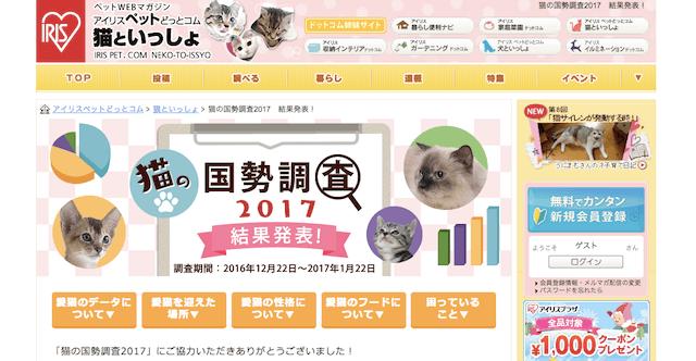 アイリスペットどっとコムが発表した「猫の国勢調査」の2017