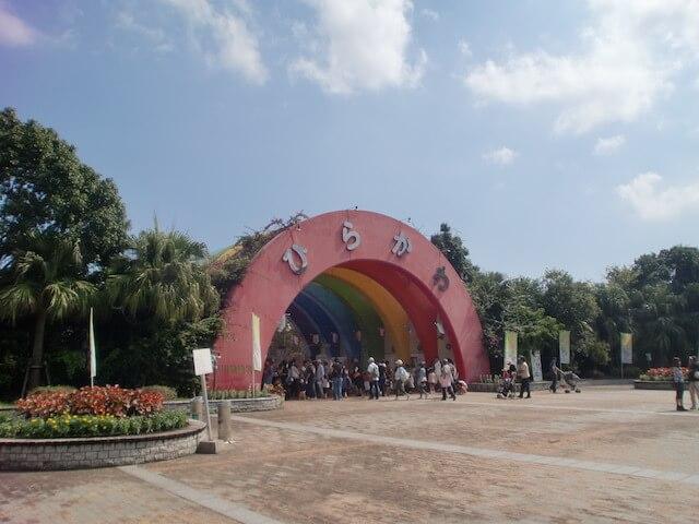 鹿児島市にある平川動物公園