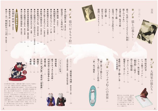 書籍「大佛次郎と猫」の目次