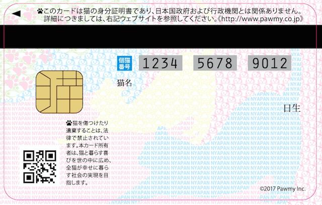 マイニャンバーカードの裏面には12桁の固有の番号が割り振られている